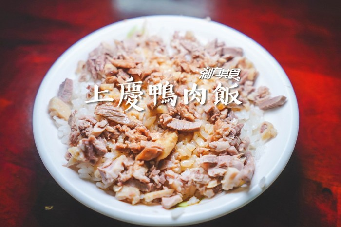 上慶鴨肉飯   台中昌平路美食 鴨肉嫩 油蔥香好吃 鴨胗軟Q不硬 (捷運四維國小站美食)