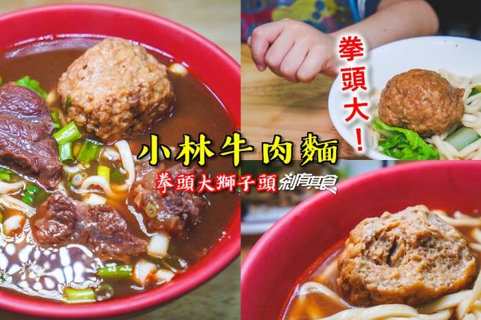 小林牛肉麵   台中北平路美食 20多年老店搬家 龍虎麵還有拳頭大的獅子頭麵 (菜單)