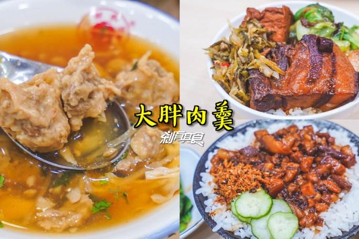 大胖肉羹 梅亭店 | 台中北區美食 好吃肉羹跟爌肉飯 (近永興街)