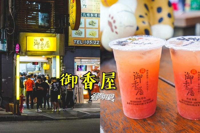 源興御香屋 | 嘉義美食 嘉義噴水圓環旁的美食奇蹟 排隊就是為了這杯葡萄柚綠茶