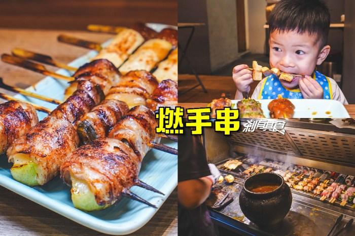 燃手串   嘉義美食 圓環附近的好吃串燒居酒屋 傳承九州久留米炭火串燒 (2021菜單)