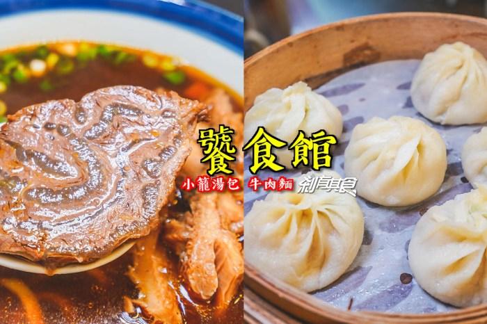 饕食館   台中北屯區美食 小籠湯包 有厚切牛肉的牛肉麵 (菜單)