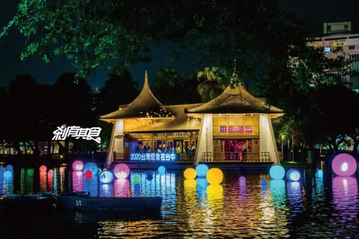 2020台灣燈會在台中 | 台中公園光影遊樂園 倒數100天燈會暖身活動搶先登場