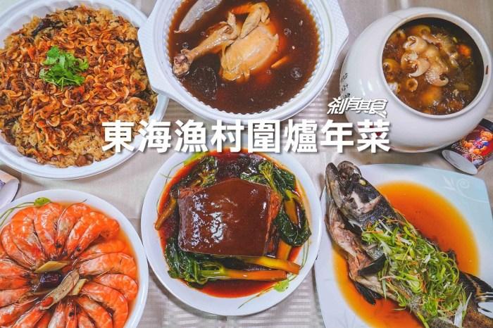 東海漁村圍爐年菜 | 台中尾牙春酒餐廳 2020外帶年菜新上市 預購還送泰迪熊冰淇淋
