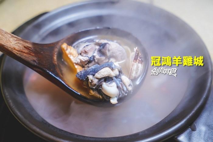 冠鴻羊雞城 | 台中羊肉爐 堅持古法的好吃羊肉爐及麻油烏骨雞 薑爆烏骨雞