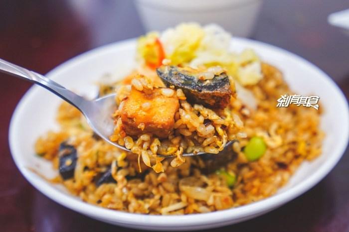 火少爺專業炒飯 | 台中后里美食 臺灣地獄炒飯 臭豆腐皮蛋與米血加上麻辣醬的創意炒飯