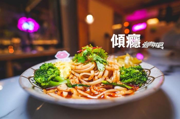 傾癮 | 台中西區美食 台中最chill的霓虹燈玻璃屋麵店 傳承饕之鄉李姐的店