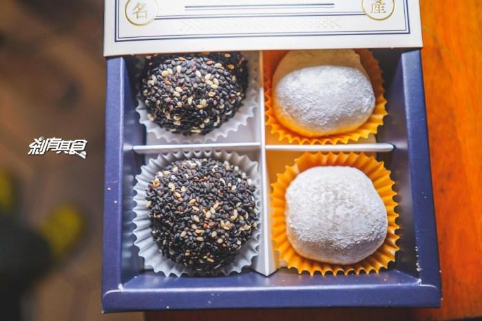 久味大姐手工麻糬   台中火車站美食 來自草屯的傳統台味點心變成台中文青伴手禮 綠川美食