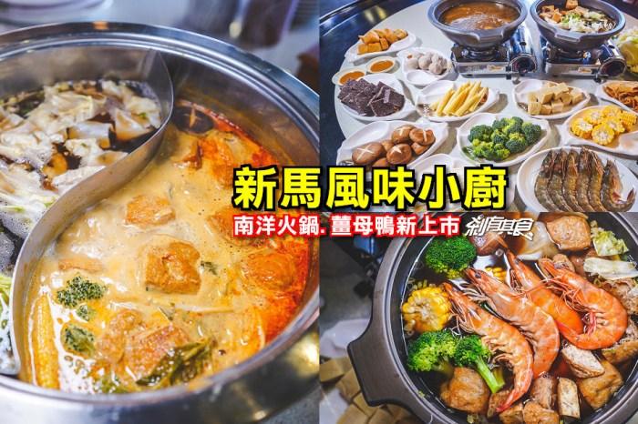 新馬風味小廚 | 大里美食 南洋叻沙火鍋 肉骨茶火鍋 薑母鴨火鍋上市 (年菜預購中)