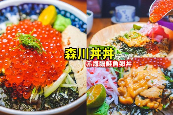 森川丼丼 | 台中永興街美食 超人氣平價丼飯 推赤海膽鮭魚卵丼、鮭魚卵神燈 (菜單/內用加飯免費)