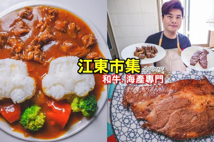 江東市集   台中和牛海產專門店 你的料理好朋友 推安格斯牛小排 和牛丸子 野生海草蝦都超好吃