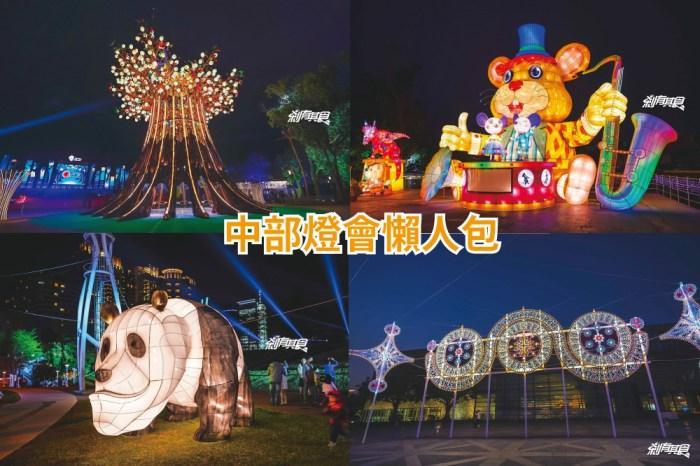 中部燈會懶人包|六個元宵節賞燈好去處,2020台灣燈會、竹山燈會、文資藝術燈節、光之書寫