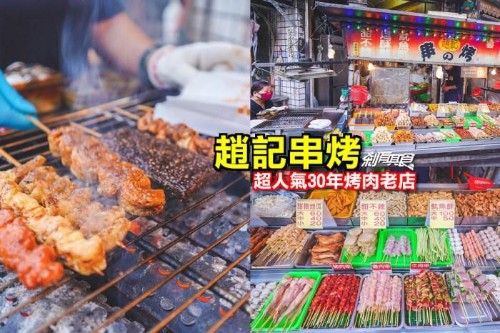趙記串烤   霧峰美食 超人氣30年烤肉老店 太香忍不住直接在路邊吃完啦!