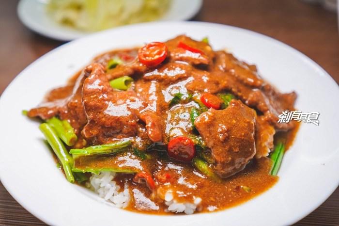 小山家特製沙茶快炒 | 台中漢口路美食 推沙茶牛肉燴飯 沙茶牛肉炒麵 還有溫體牛肉湯