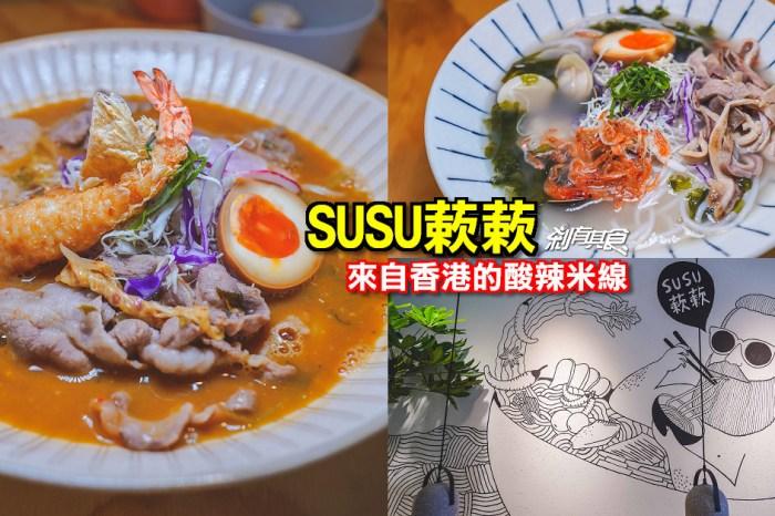 SUSU 蔌蔌 | 台中南屯美食 來自香港的好吃酸辣湯米線 紫菜蛤蜊湯米線