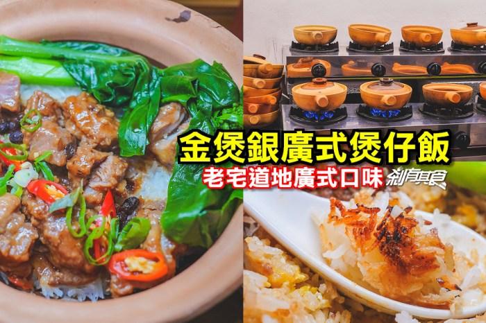 金煲銀廣式煲仔飯 | 台中西區美食 在老宅裡吃廣式煲仔飯 傳統砂鍋煲出厚厚鍋巴