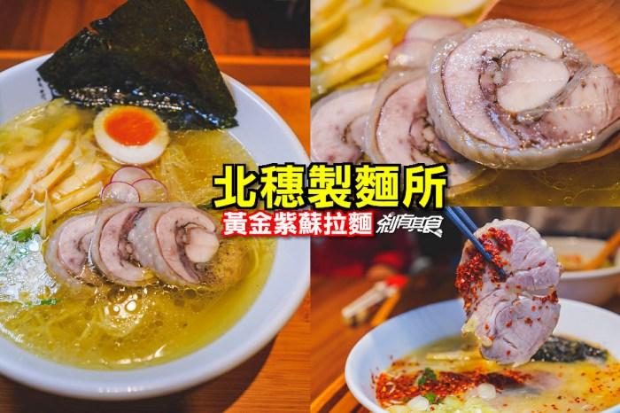 北穗製麵所 | 台中公益路美食 日本老闆自家製麵 黃金紫蘇拉麵、雞白湯拉麵都好好吃(2021新菜單)