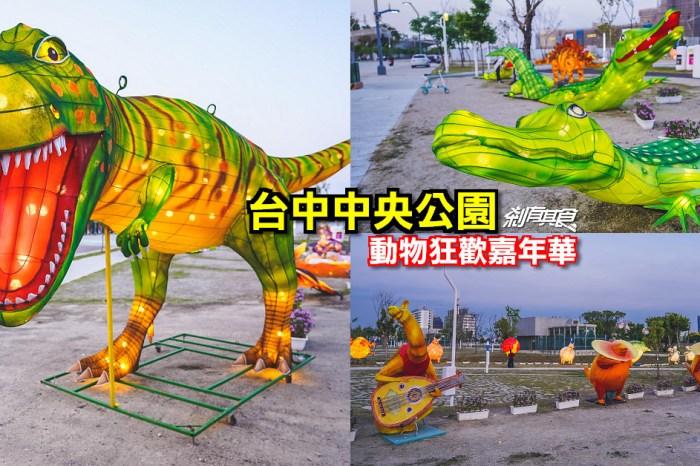 台中中央公園 | 台中特色公園 水湳中央公園有恐龍出沒!「動物狂歡嘉年華」展出至5月底