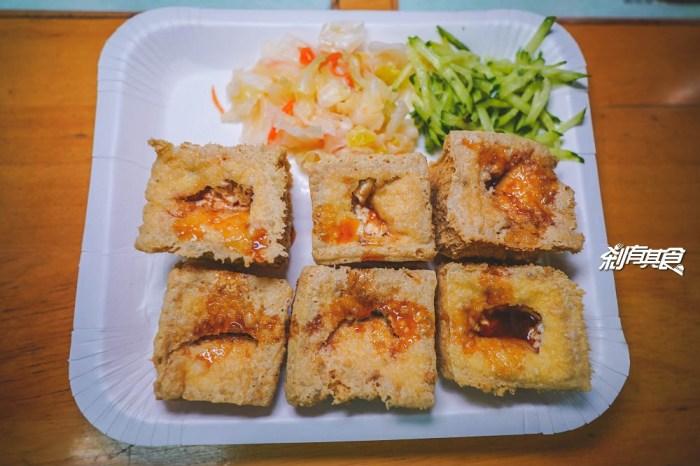 濃鄉臭豆腐   台中東區美食 鄉民激推的酥脆臭豆腐 有冬瓜茶喝到飽