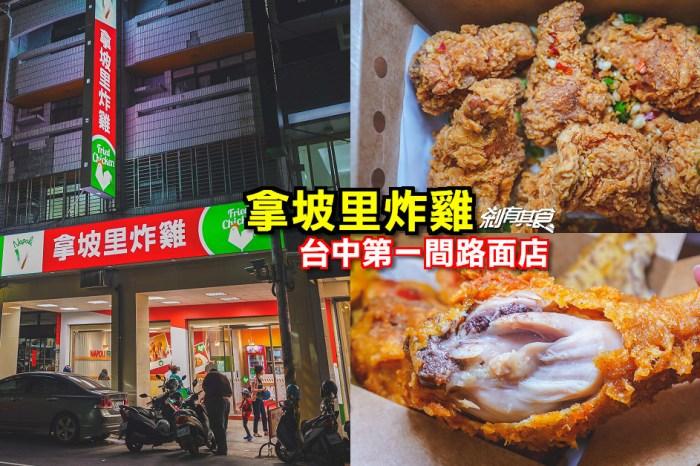 拿坡里炸雞台中山西店   台中北區美食 台中第一間路面店 被披薩耽誤的炸雞店