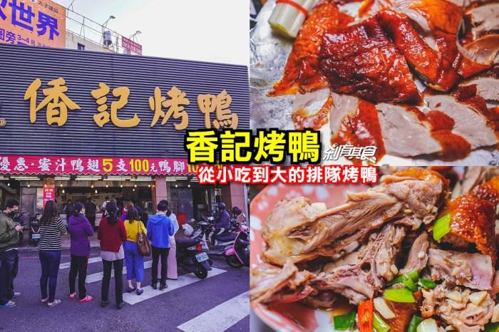 香記烤鴨 | 台中南區美食 從小吃到大的排隊烤鴨店