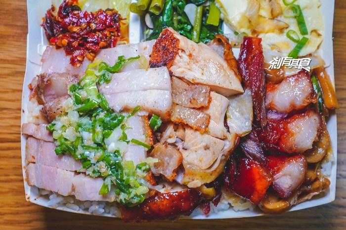 燒味一哥 港式燒臘快餐 | 台中西屯區美食 肉堆到要滿出來的好吃燒臘便當 推三寶飯、化皮燒肉