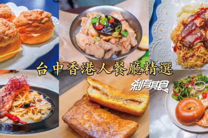 台中香港人餐廳精選   香港老闆帶你吃台中香港老闆餐廳,精選7間台中港式餐廳