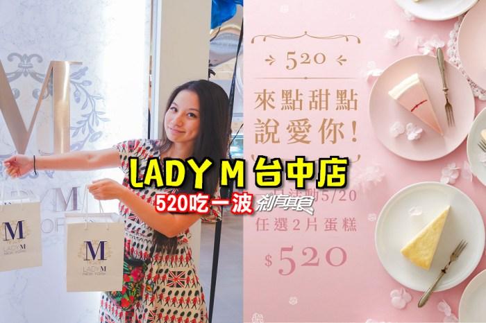 Lady M 台中店 | 台中新光三越美食 紐約頂級甜點 Lady M 台中店 全球獨家限定款 (影片/菜單/營業時間)