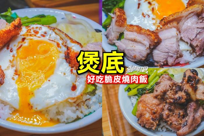 煲底 bodium | 台中西區美食 香港媽媽家常菜只開中午 推手工脆皮燒肉 皮真的脆到不行啊!