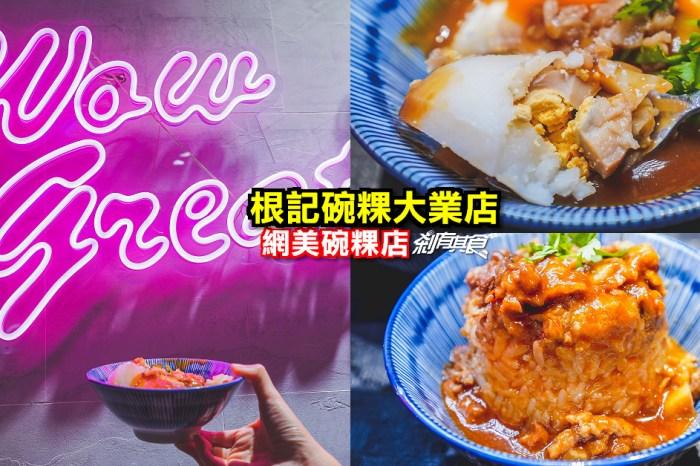 根記碗粿大業店   台中南屯區美食 網美碗粿店 還有拉仔麵、筒仔米糕(菜單)