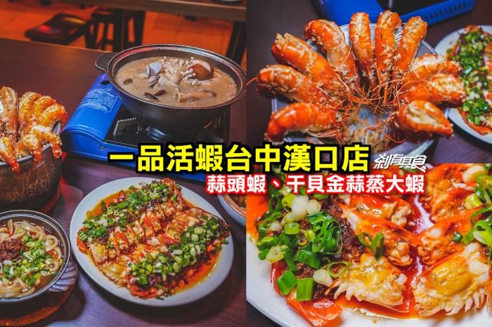 一品活蝦漢口店 | 台中活蝦料理 推蒜頭蝦 干貝金蒜蒸大蝦 一品胡椒大骨湯也超讚