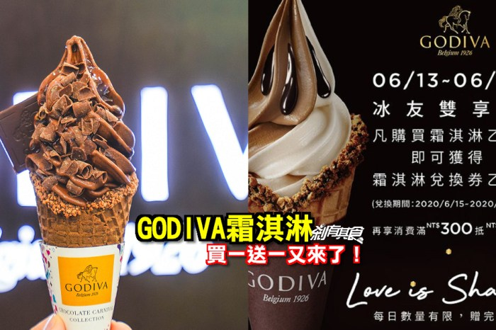 GODIVA 放大絕! GODIVA霜淇淋買一送一 只有6/13、6/14兩天 台中也吃得到!