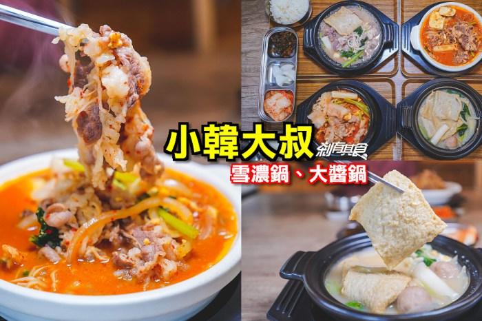小韓大叔 | 台中西區美食 小弄拉麵新品牌 推雪濃鍋、大醬鍋、部隊鍋