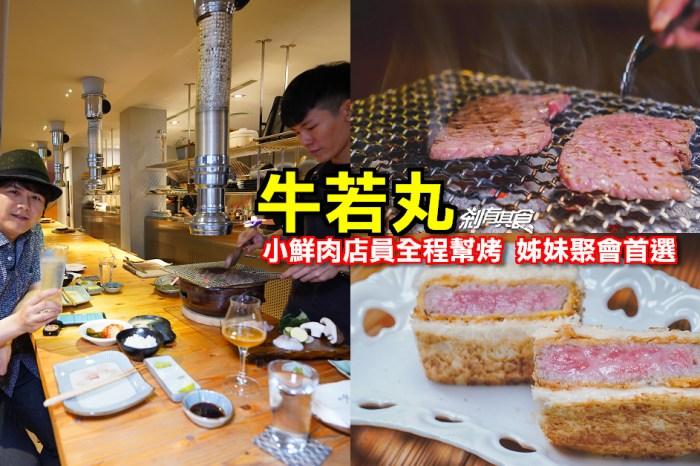 牛若丸和牛割烹|台中燒肉推薦 日本A5和牛爽爽吃 小鮮肉店員全程幫烤 姊妹聚會首選
