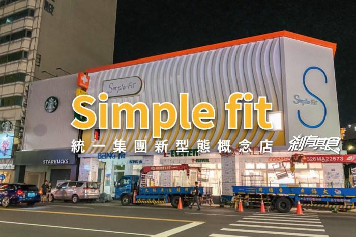 Simple-Fit 台中|統一集團新形態概念店,結合7-11、康是美、BEING fit ,即將在公益路開幕啦