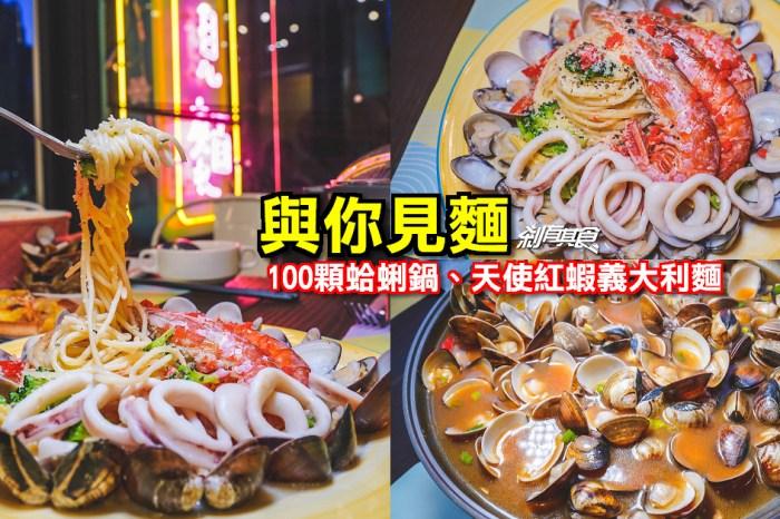 與你見麵   彰化美食 彩虹貨櫃屋餐廳 100顆蛤蜊雙饗宴 天使紅蝦義大利麵 (已歇業)