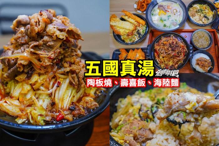五國真湯中工店   台中世貿美食 陶阪燒、壽喜飯、海陸麵好吃大份量 還有飲料熱湯喝到飽