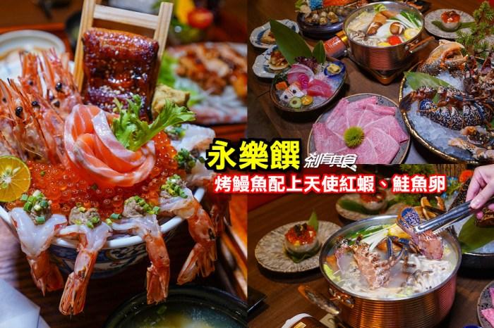 永樂饌 | 台中南屯區美食 富士山鰻魚丼 烤鰻魚配上天使紅蝦、鮭魚卵 還有極上海陸鍋雙人套餐 (菜單/影片)