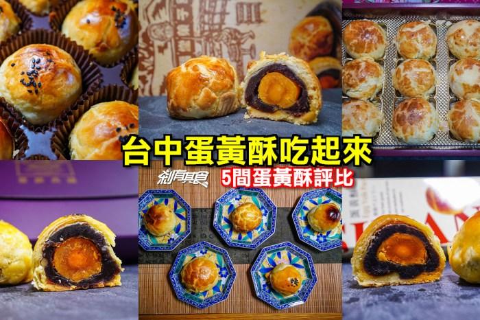 《台中蛋黃酥吃起來》 5間蛋黃酥評比 不二製餅、三美珍、一福堂、豐饌魚翅、香格禮坊、如邑堂 (影片)