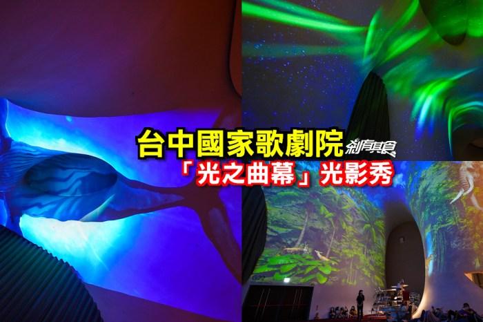 台中國家歌劇院 光之曲幕 | 台中光影秀 海底世界、極光、叢林、星空 光彩炫目 免費入場