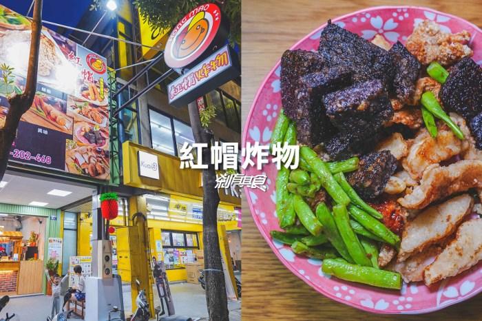 紅帽炸物健行店 | 台中北區美食 20多年炸物品牌新分店 好吃不油膩的塗醬炸物 (菜單/宵夜好朋友)