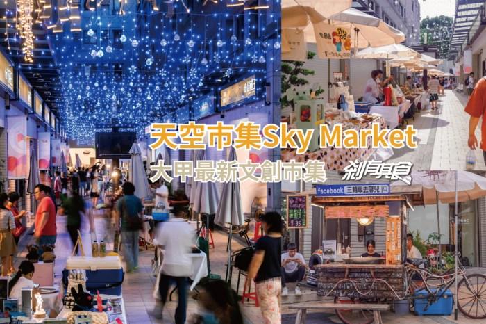 天空市集Sky Market|台中最新文創市集,每週六日隆重登場,現場近80間攤商,入夜點燈氣氛更佳 (影片)