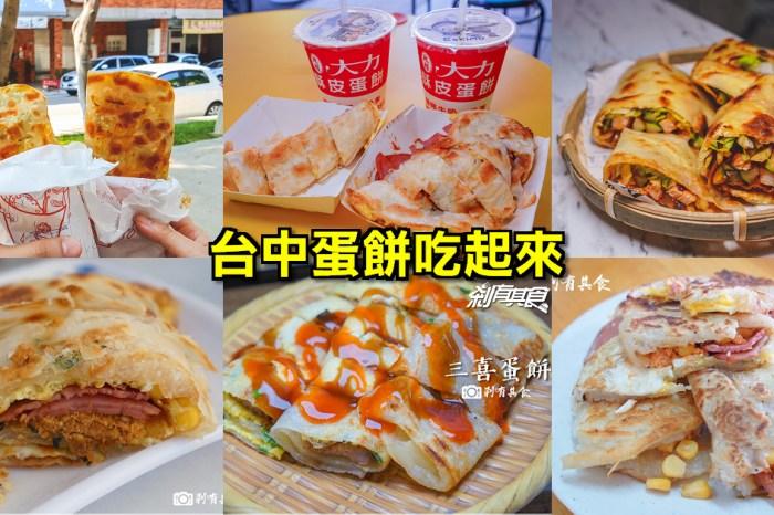 台中蛋餅吃起來   精選13間台中好吃蛋餅 粉漿蛋餅、酥皮蛋餅、特殊口味蛋餅
