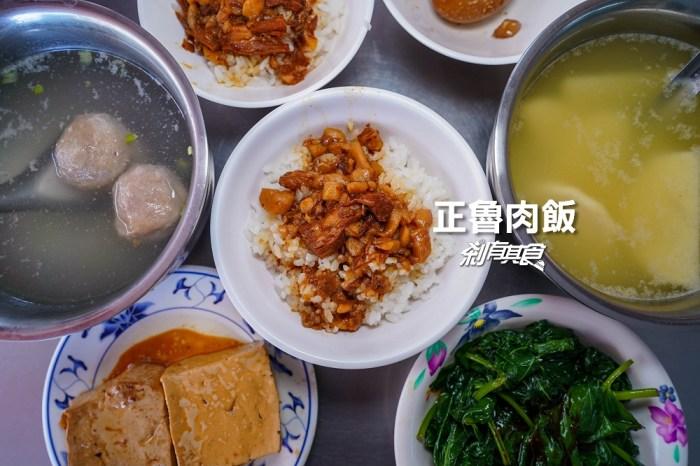 正魯肉飯 | 台中北區美食 40年滷肉飯老店 早上6點就能吃到
