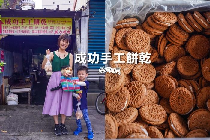 成功手工餅乾   嘉義朴子美食 隱藏在巷弄的60年手工餅乾老店