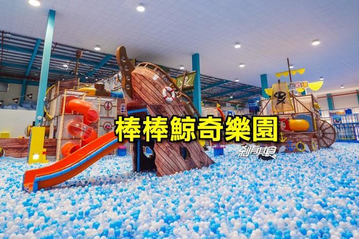 棒棒鯨奇樂園 | 嘉義親子景點 南台灣最大室內主題樂園 超大球池、沙坑還有驚速滑梯場 (近故宮南院)