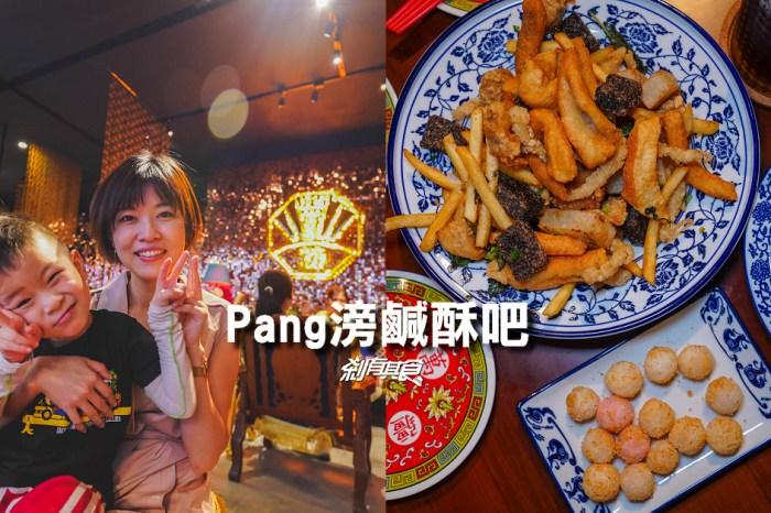 Pang滂鹹酥吧   台中鹹酥雞 全台最美最Chill的鹹酥雞酒吧 先炸後炒的台式炸物 (菜單/可外帶)
