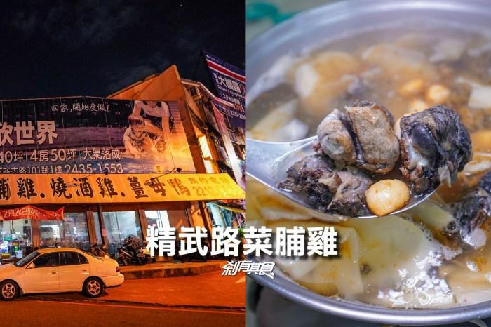 精武路菜脯雞   台中東區美食 菜脯烏骨雞好吃 夏天還可以加竹筍 熱炒也不錯