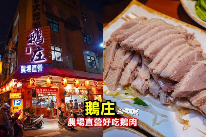 鵝庄   捷運松竹站美食 農場直營的鮮甜鵝肉 便宜又好吃 (菜單/停車場)