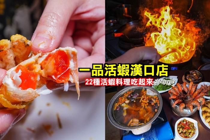 一品活蝦漢口店 | 台中聚餐餐廳 22種活蝦料理吃起來 2020週年慶11/06-11/22 送「燒酒雞湯鍋」